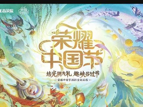 王者荣耀:荣耀中国节四大皮肤解读,七夕节的皮肤给了王昭君