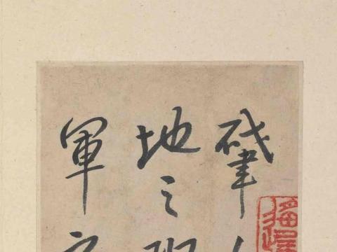 明朝皇室后裔,八大山人朱耷书法墨迹《临兴福寺半截碑册》全卷