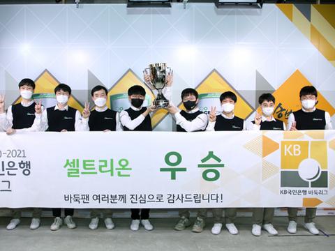 韩联赛 Celltrion队获总冠军 36岁元晟溱创全胜纪录