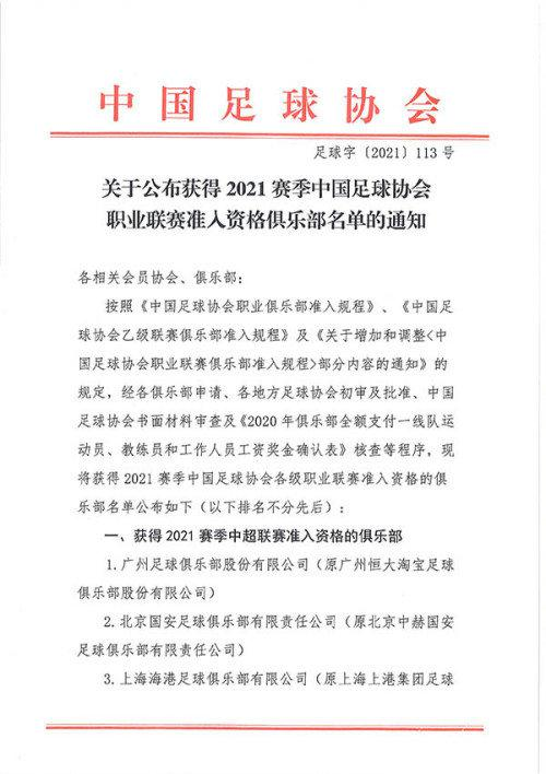 足协官方公告:江苏队、泰州远大、内蒙古中优……