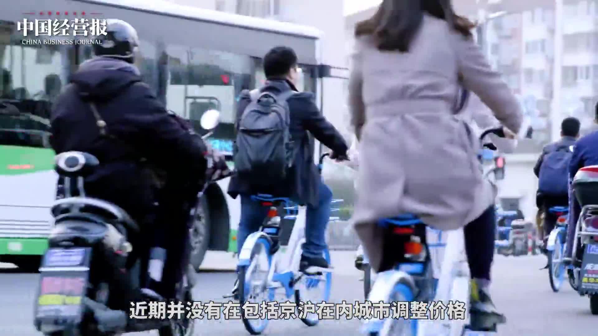 """视频 哈啰单车回应""""涨价"""":收费规则已执行一年半,月卡连续包月6.5元/月"""