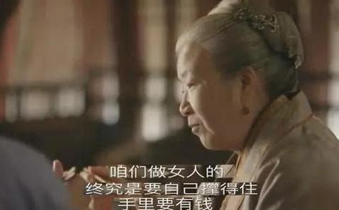 盛家老太太对明兰说:不放心上不依赖有钱有心腹,日子才舒坦