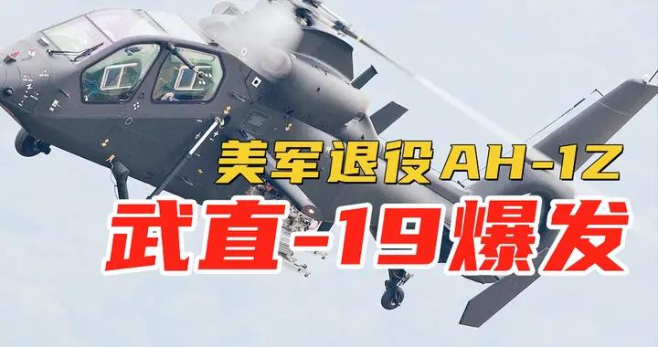 美军AH-1Z武直将被淘汰,我军陆航武直-19却渐入佳境