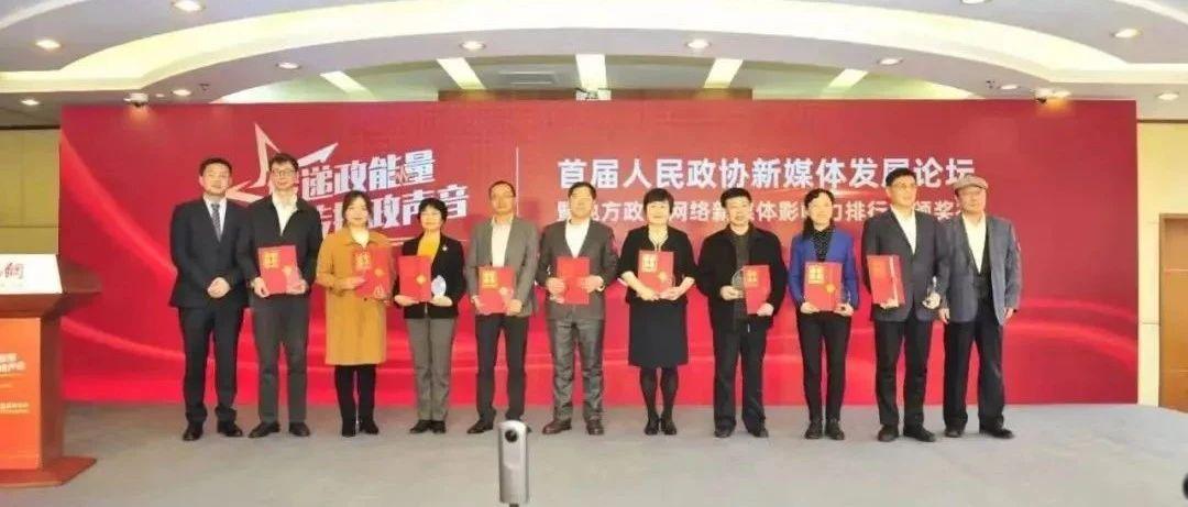 宝鸡市政协荣获首届人民政协新媒体年度最佳融合创新奖!