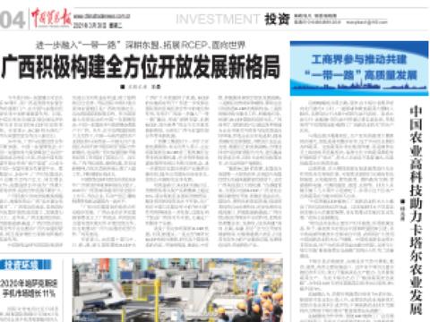 中国贸易报   启迪清洁能源集团为绿色低碳技术国际合作搭建平台