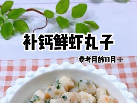 """""""补钙鲜虾丸子""""营养加餐,香飘十里!"""