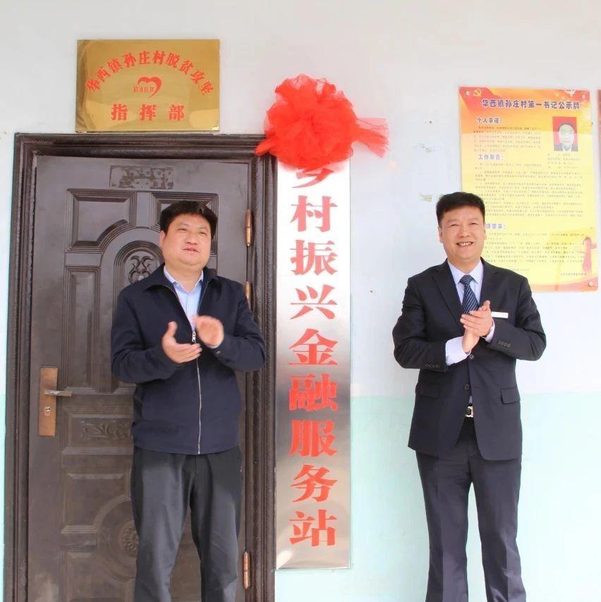 陕西华阴市农信联社设立首个乡村振兴金融服务站