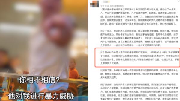 女子火锅店劝导邻桌勿抽烟被辱骂泼水
