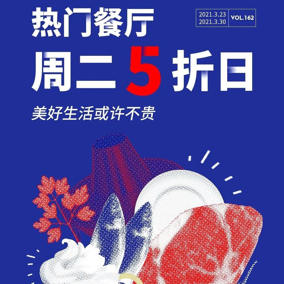 热门餐厅5折日 | 美食混搭风,民国风、自助餐、小酒馆,玩转老菜系的新吃法!