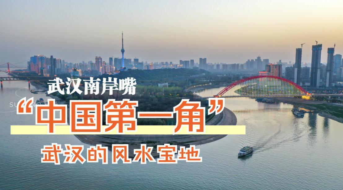 """航拍武汉南岸嘴,有""""中国第一角""""之美誉……"""