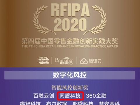 同盾科技荣获第四届中国零售金融创新实践大奖