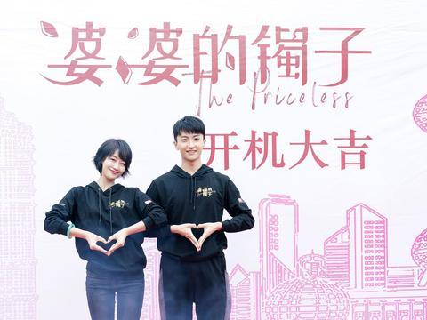 电视剧《婆婆的镯子》上海开机  蓝盈莹牛骏峰接受邬君梅新婚考验