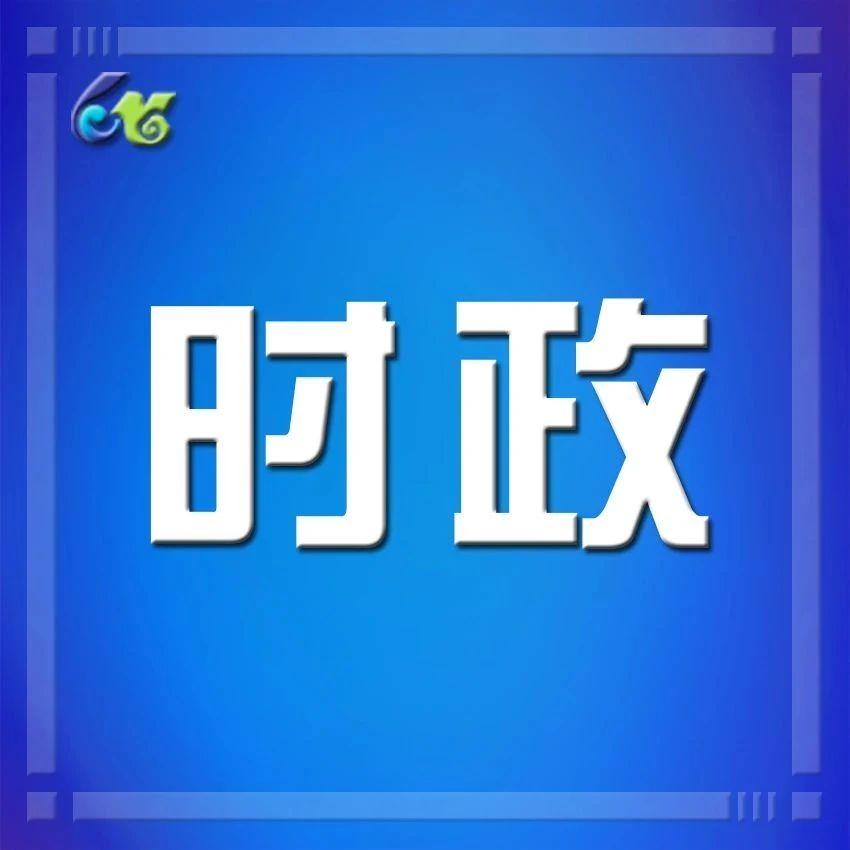 省十三届人大常委会举行第二十五次会议  张国清主持会议
