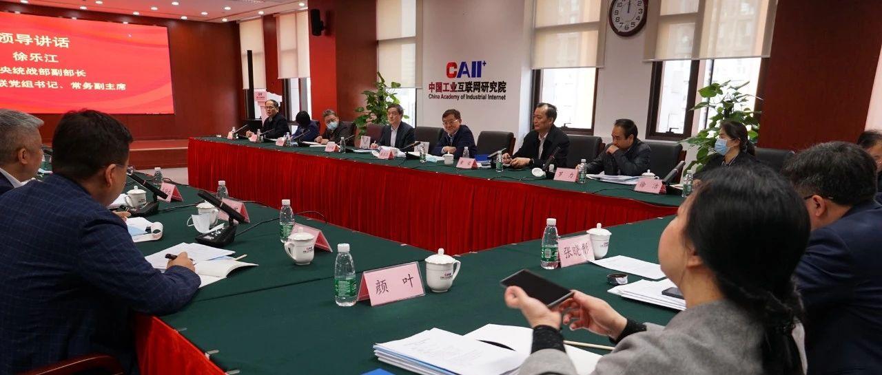 全国工商联赴中国工业互联网研究院调研