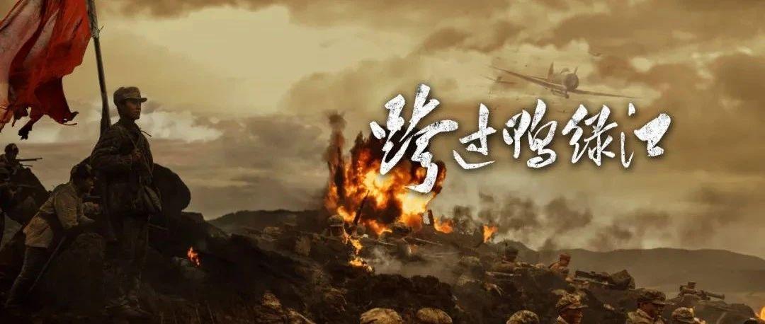 全景战争史诗剧《跨过鸭绿江》今晚黄金档登陆四川卫视
