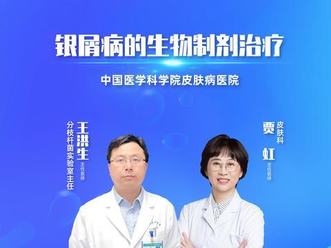 直播|银屑病的生物制剂治疗