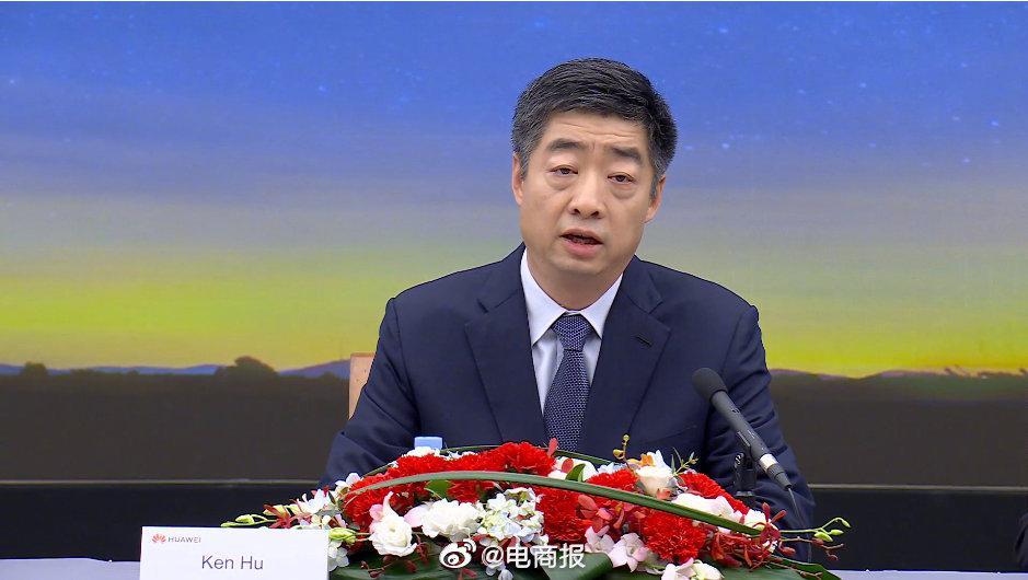 华为轮值董事长胡厚崑:现在ICT供应商不谈造车……