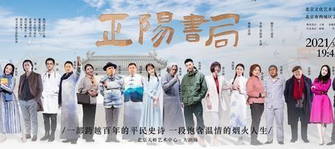 """张可盈《正阳书局》首演圆满成功 """"白月光"""" 深入人心演技受赞誉"""