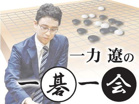 日本棋闻 | 一力辽的一碁一会——棋手们的日常