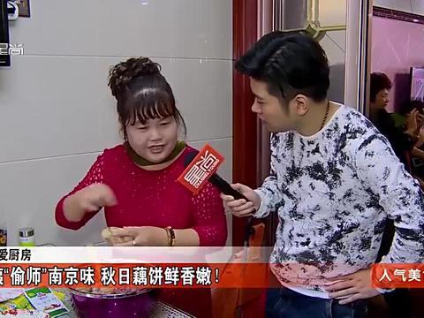 """民星爱厨房:阿姨""""偷师""""南京味,秋日藕饼鲜香嫩"""