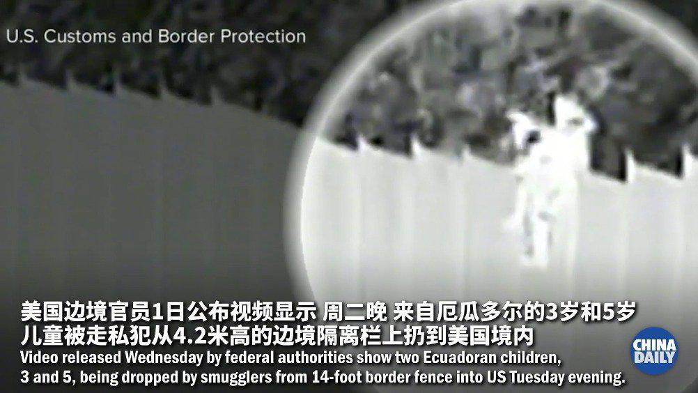 美国公布偷渡视频 两名幼童被走私犯从四米边境墙上扔下