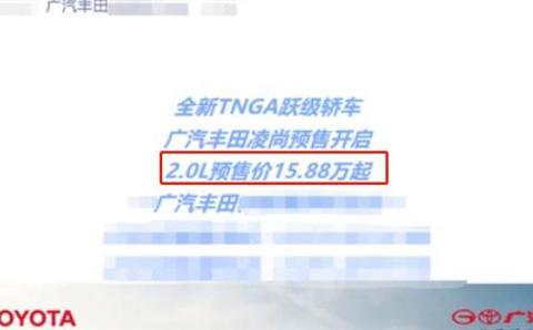 比亚洲狮贵7千,广汽丰田凌尚或15.88万起,落地接近18W