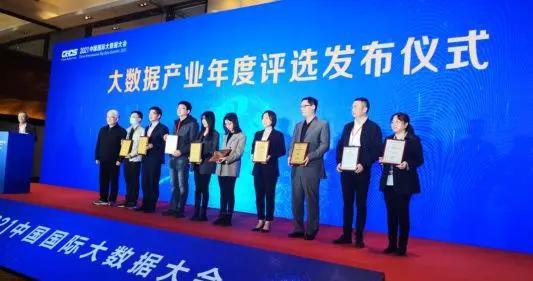 """""""贵州省政府数据共享及协同应用解决方案""""荣获2020数字化转型优秀解决方案"""