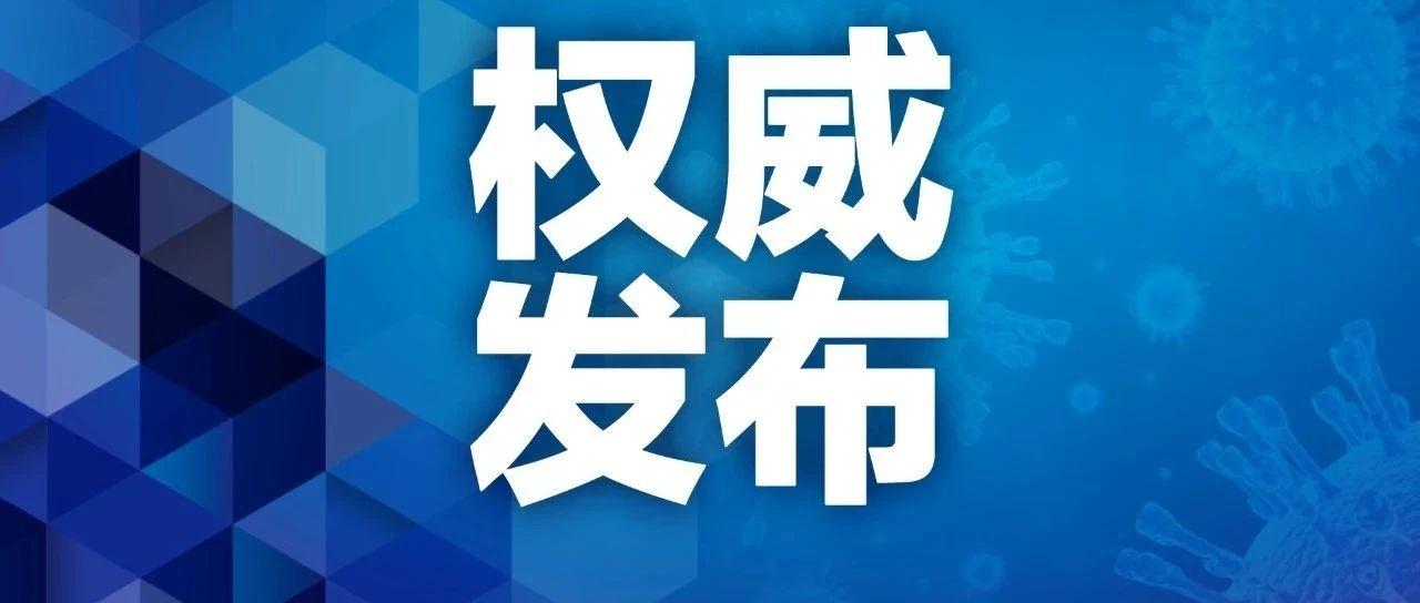河南省人大常委会任免名单公布,顾雪飞、费东斌任副省长