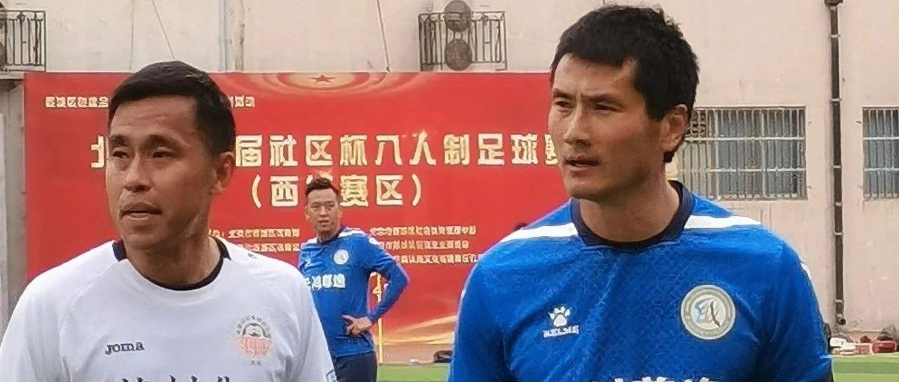 社区杯西城预赛徐云龙、邵佳一亮相 希望带给大家更多正能量