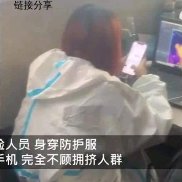 邢台东站一安检员被曝光!穿防护服玩手机...
