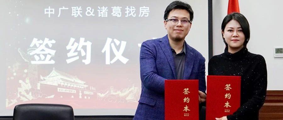 诸葛找房与新华社客户端房产频道达成战略合作,赋能中国高效房产新生态