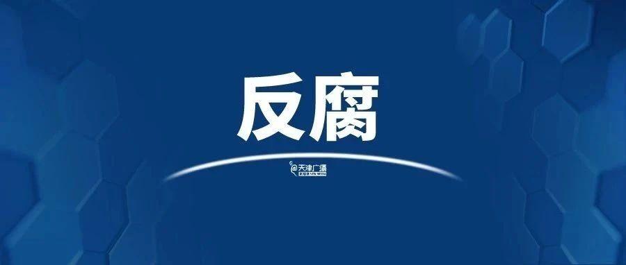 反腐 | 何军、王雅洁、张洪印被提起公诉!