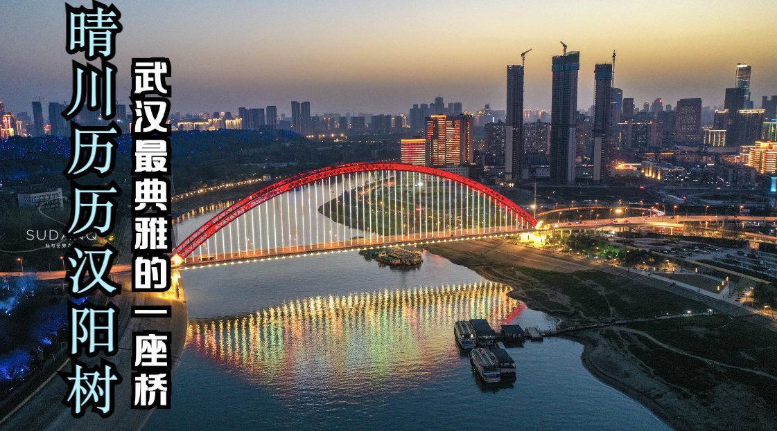武汉的这座桥既诗意也古典……