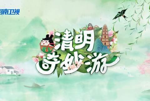 河南卫视清明奇妙游官宣,冯提莫、戴荃等艺人加盟,30分钟看河南