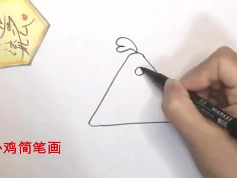 儿童简笔画:小鸡,用三角形轻松学会画1只可爱的小鸡