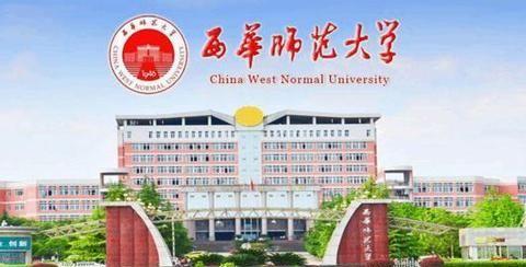 西华师范大学华凤校区将新建4万平米学生实践与实训中心项目