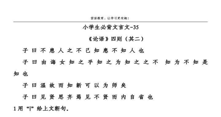 小古文《论语》四则(其二)阅读训练,可打印附答案