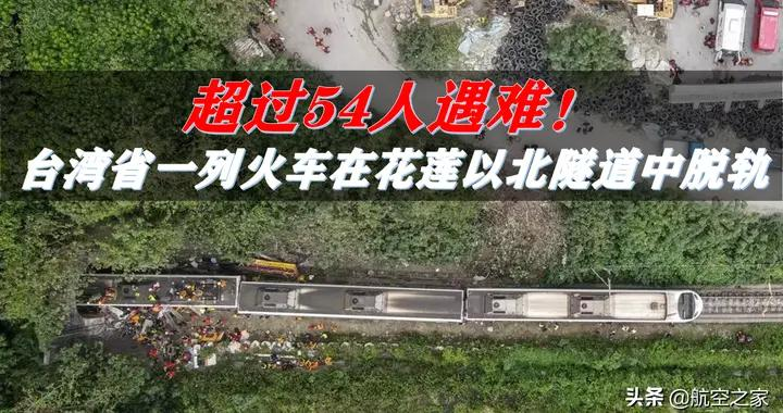 """台湾省""""太鲁阁号""""火车在花莲以北隧道中脱轨"""