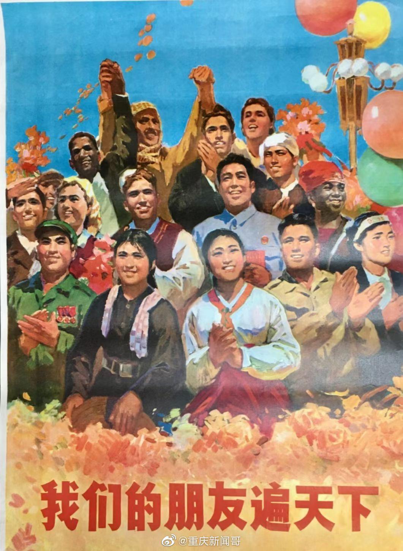 全世界人民大团结万岁