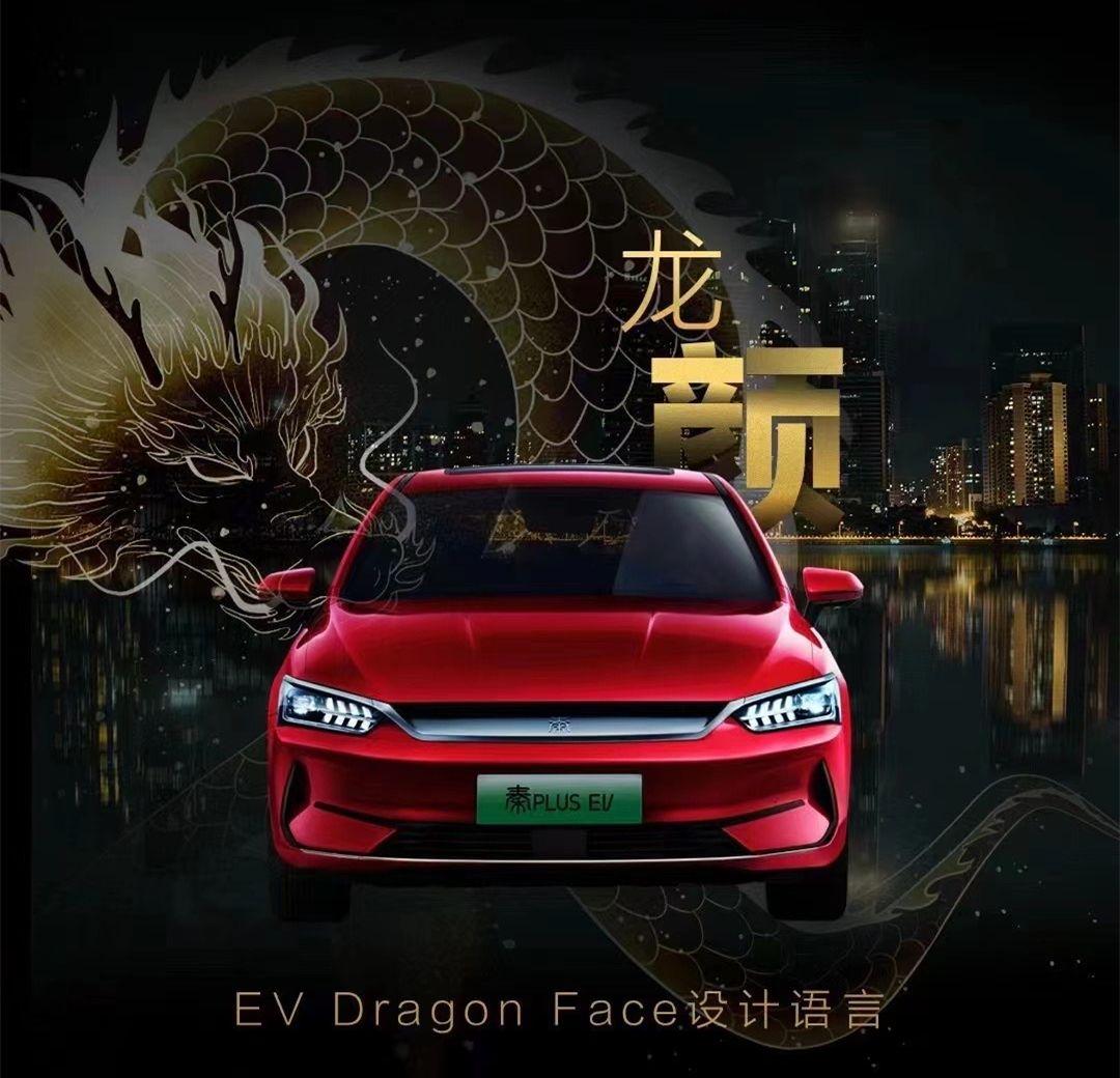 比亚迪秦PLUS EV官图发布 搭载磷酸铁锂刀片电池组