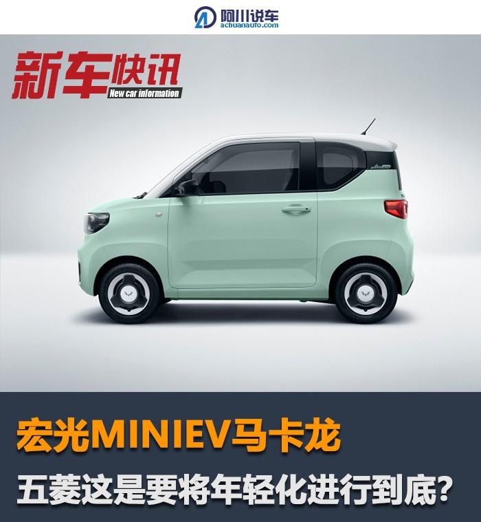 """宏光MINIEV迎改款,取名""""马卡龙"""",三种车身配色太萌了"""