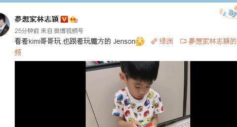 """林志颖:次子Jenson变""""魔方神童"""",年仅5岁就能在5秒钟玩转魔方"""