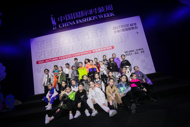 中国国际时装周,Outride越也领跑轻奢潮童风尚