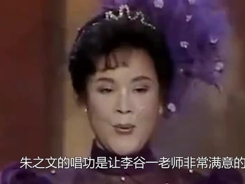 李谷一不再沉默,揭露朱之文唱歌真实水平,原来大家都被骗了