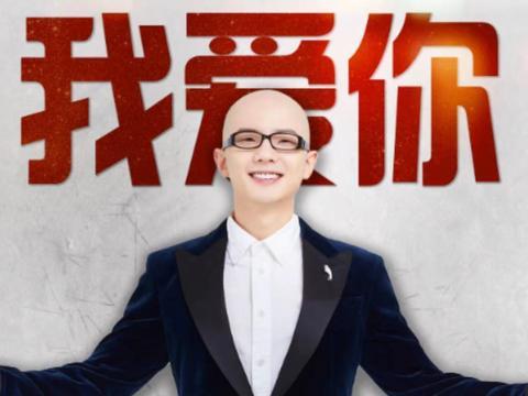 《我爱你中国》平安演唱会全国巡演开启预售 首场成都开唱