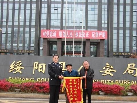 贵州绥阳县公安局民警黄新德十年如一日帮扶困难群众何啟华