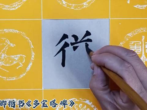 清明节当天,临摹颜真卿楷书《多宝塔碑》,尝试单字放大拍摄