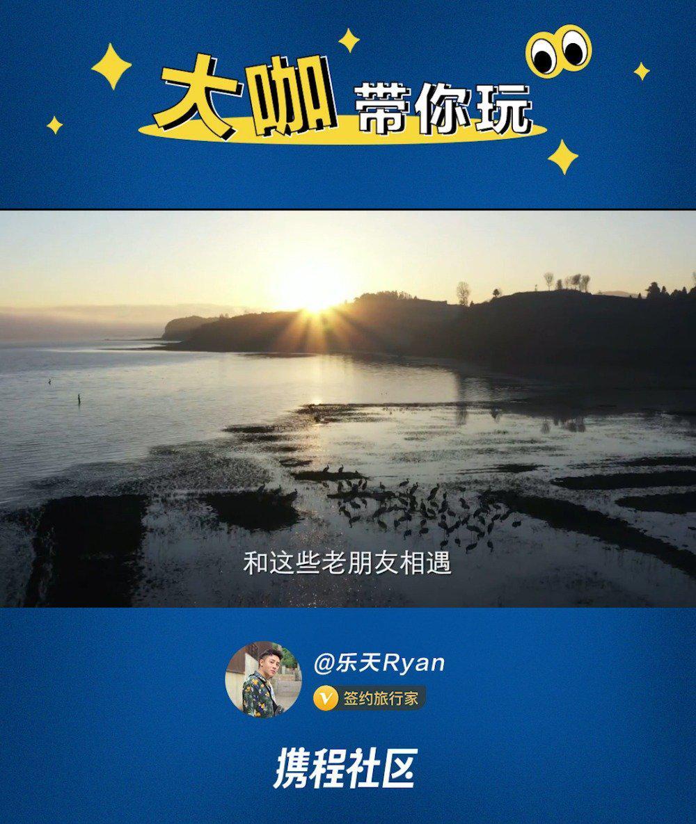 为了看见《航拍中国》里的美景……