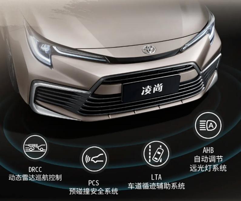 设计神似雷凌、搭载凯美瑞同款发动机 广汽丰田凌尚预售价曝光