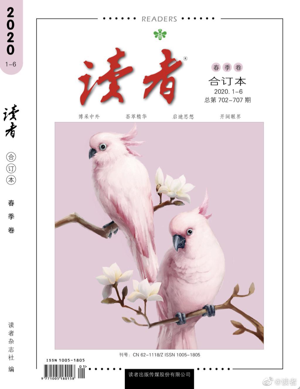 读者2020年春夏秋冬合订本(24册合一)